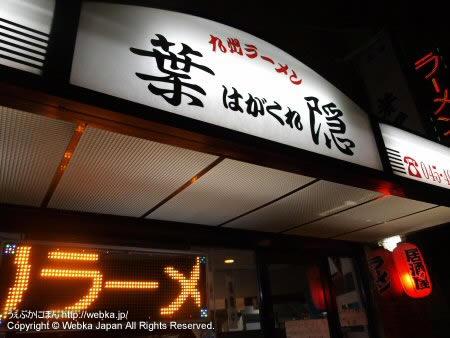 ラーメン葉隠(はがくれ)の看板