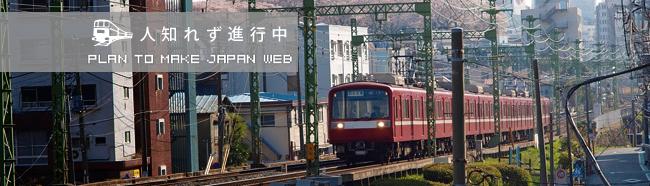 日本Web化計画、人知れず進行中・・・