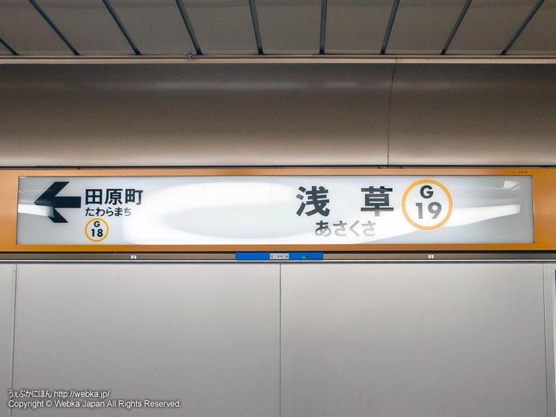 浅草駅の駅名標 - photo1