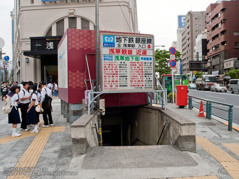 浅草駅の写真 - photo2