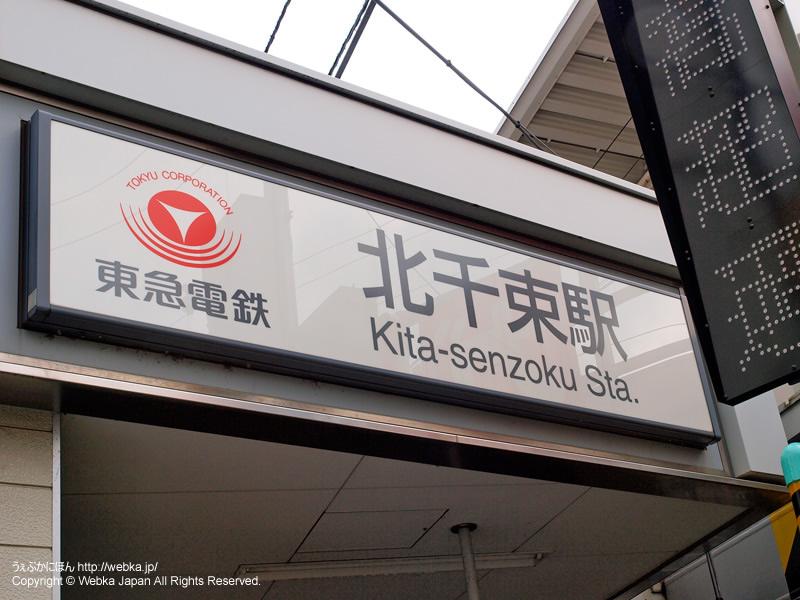 北千束駅の写真 - photo2