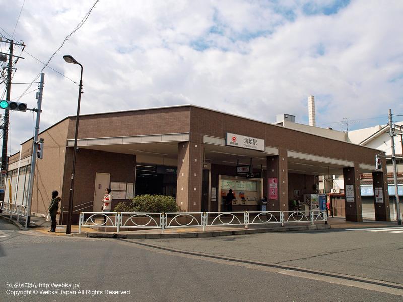 洗足駅の外観 - photo3