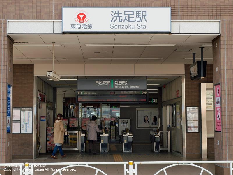 洗足駅の写真 - photo2