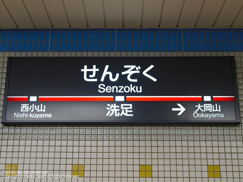 洗足駅の駅名標 - photo1