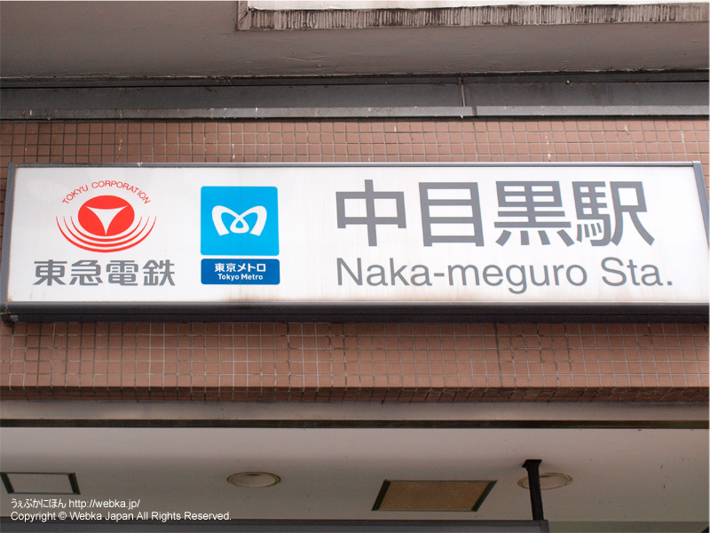 中目黒駅の写真 - photo2