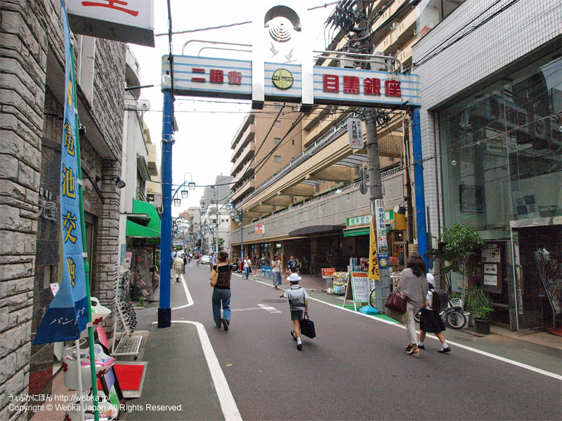 目黒銀座商店街 - photo16