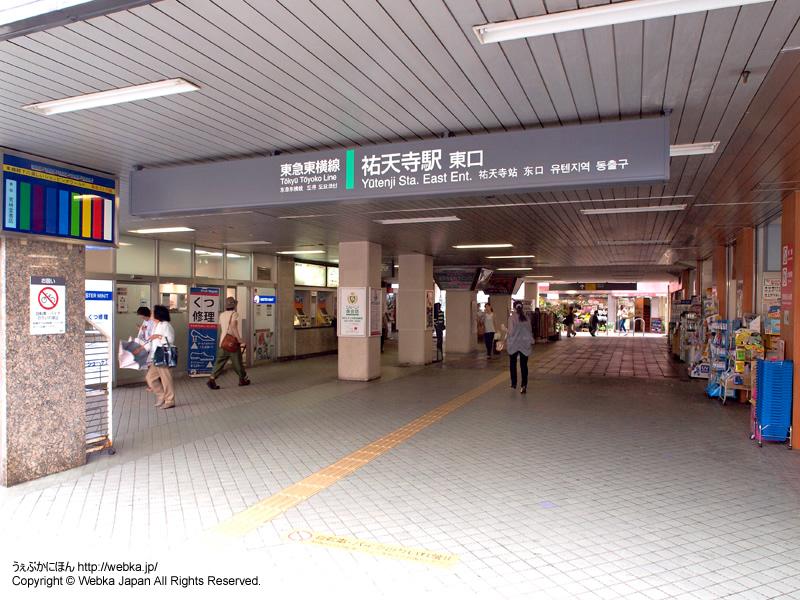 祐天寺駅東口から - photo3