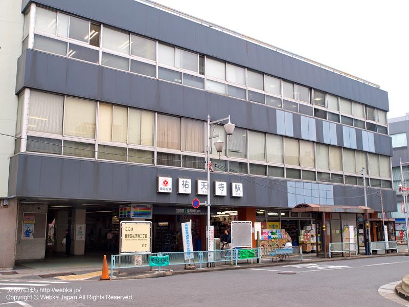 祐天寺駅の外観 - photo10