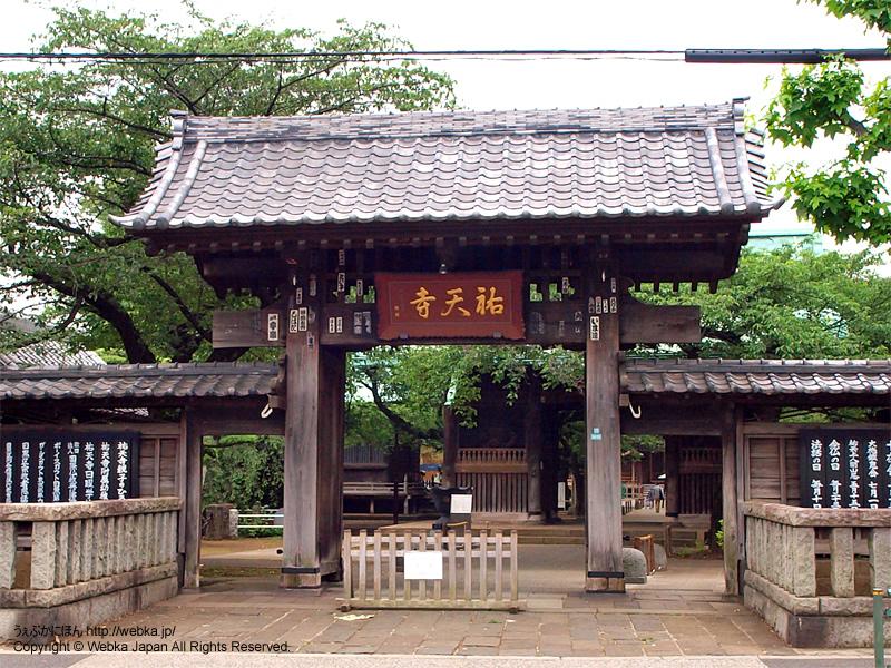 明顕山祐天寺 表門 - photo12