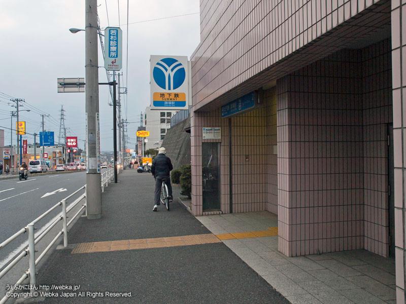 踊場駅2番出入口 - photo6