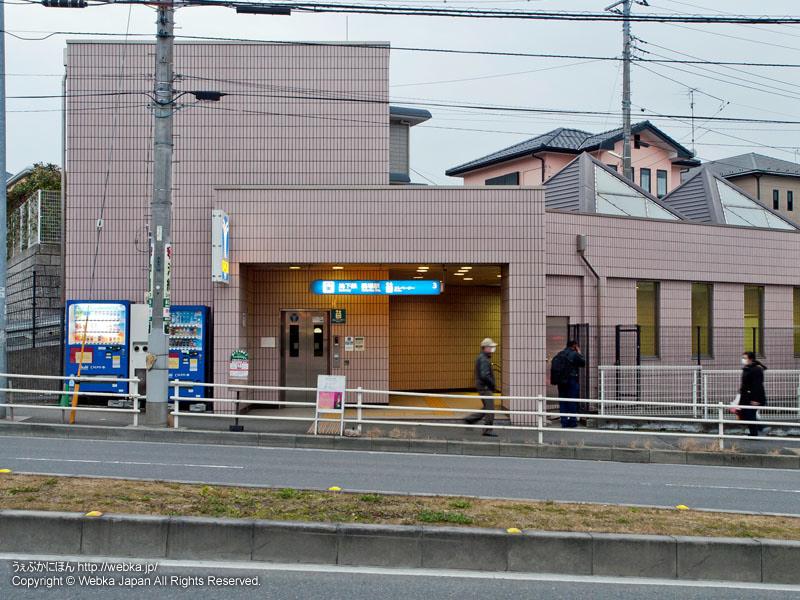 踊場駅3番出入口 - photo4