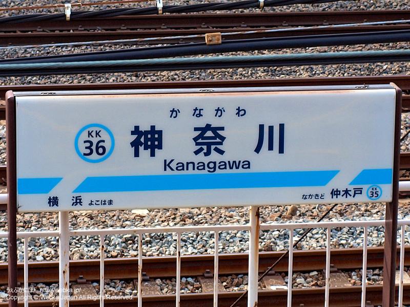 神奈川駅の駅名標 - photo1
