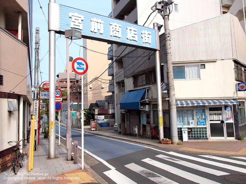 宮前商店街 - photo12