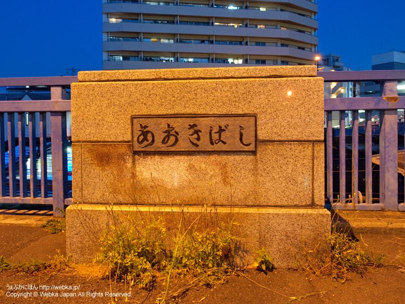 「あおきばし」の橋名板 - photo17