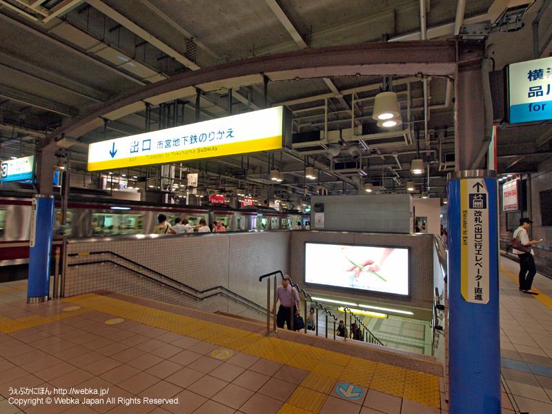 市営地下鉄ブルーラインのりかえ降り口 - photo7