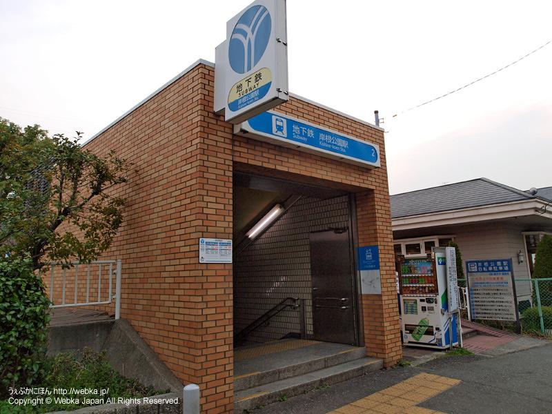 岸根公園駅2番出入口 - photo5