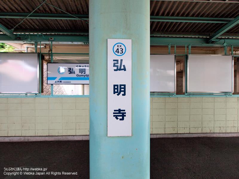 弘明寺駅(京急)駅名標 - photo6