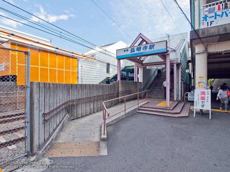 弘明寺駅の出入口 - photo7