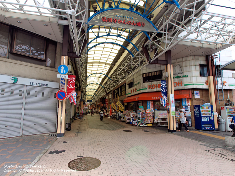 弘明寺かんのん通り商店街 - photo13