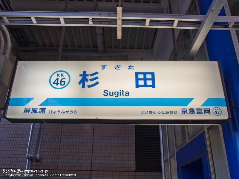 杉田駅の駅名標 - photo1
