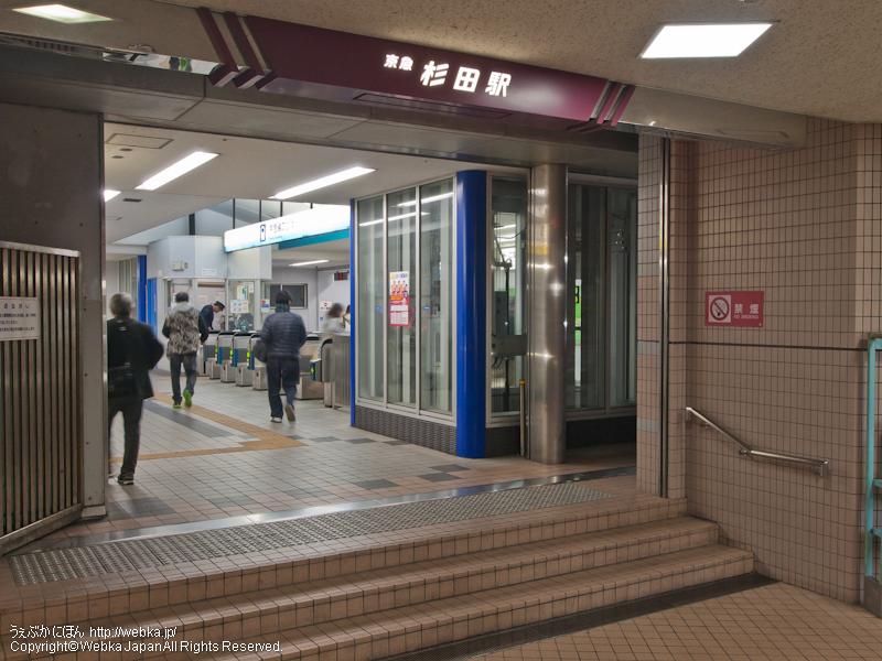杉田駅の写真 - photo2