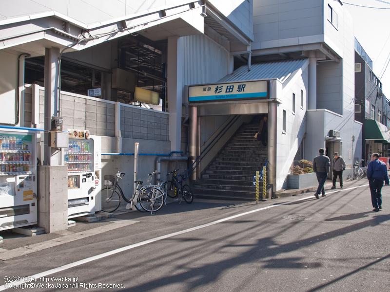 杉田駅 西口出口 - photo3