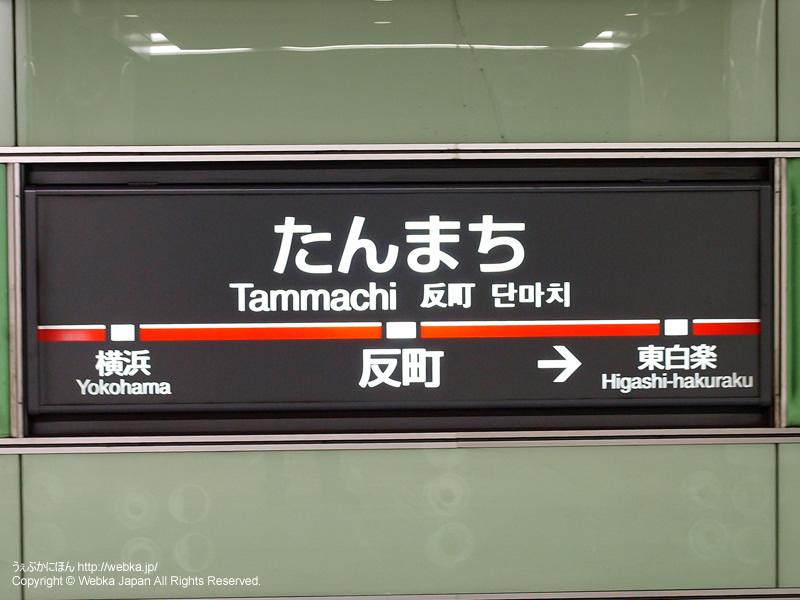 反町駅の駅名標 - photo1