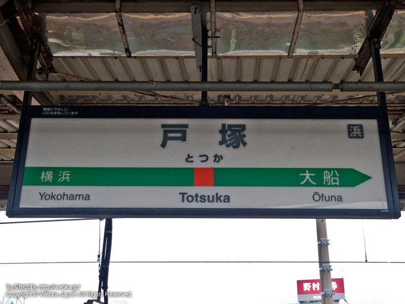 戸塚駅の駅名標 - photo1