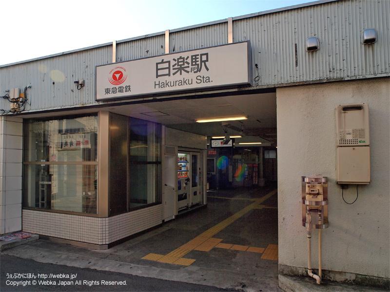 白楽駅東出口 - photo7