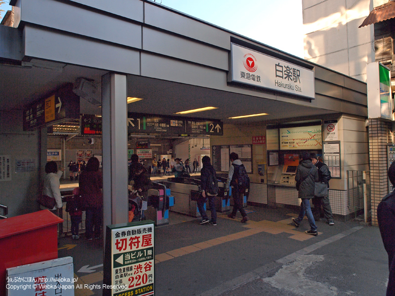 白楽駅西口と券売機 - photo10
