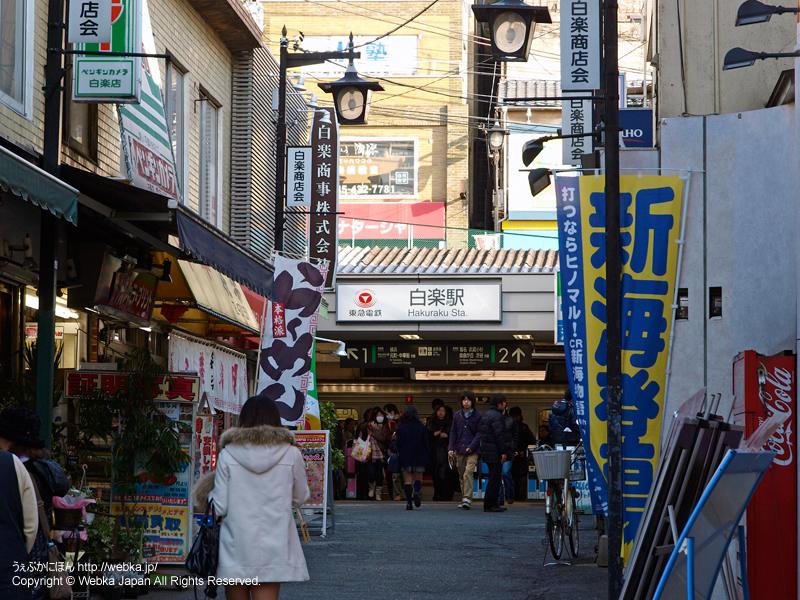 白楽駅西口と白楽商店街 - photo3