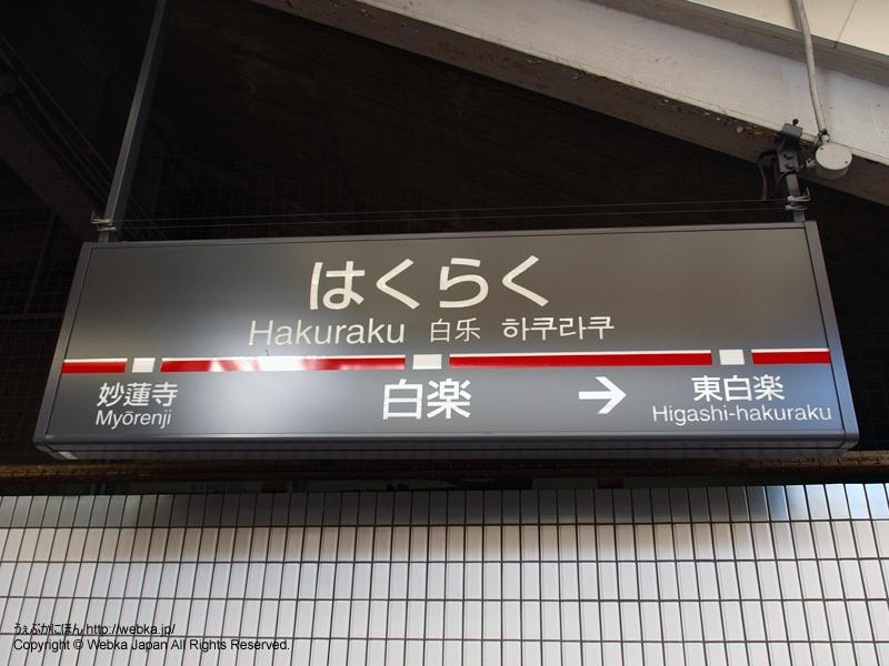 白楽駅の駅名標 - photo1