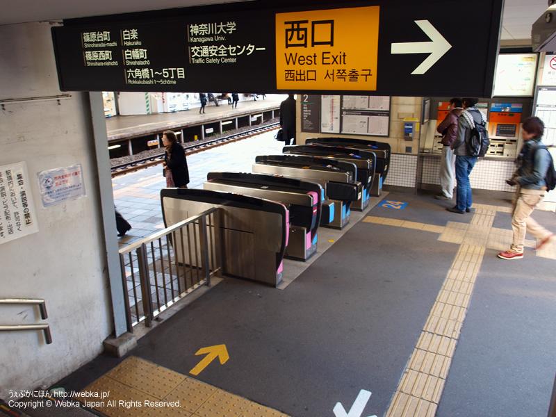 白楽駅1階の西口改札口(2番ホーム) - photo9