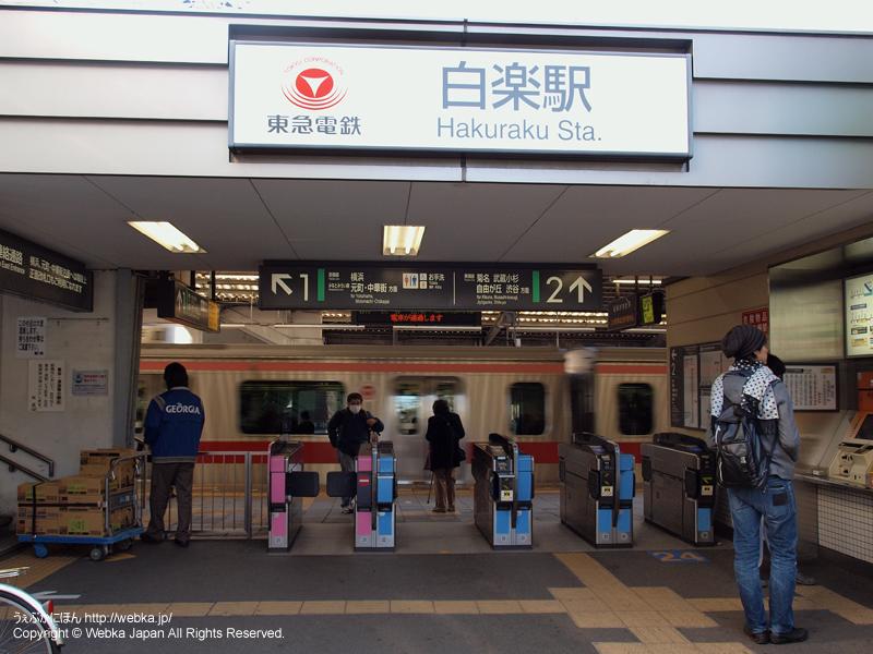 白楽駅の写真 - photo2