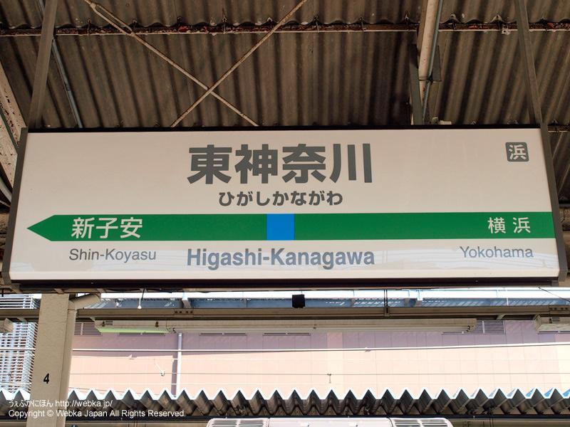 東神奈川駅の駅名標 - photo1