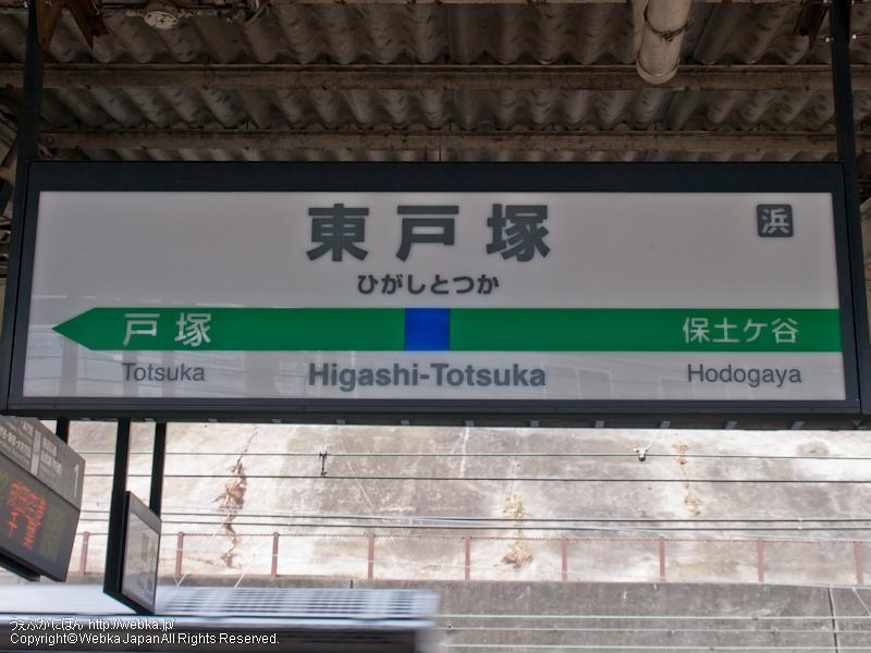 東戸塚駅の駅名標 - photo1