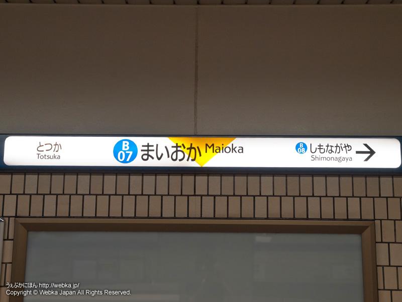 舞岡駅の駅名標 - photo1