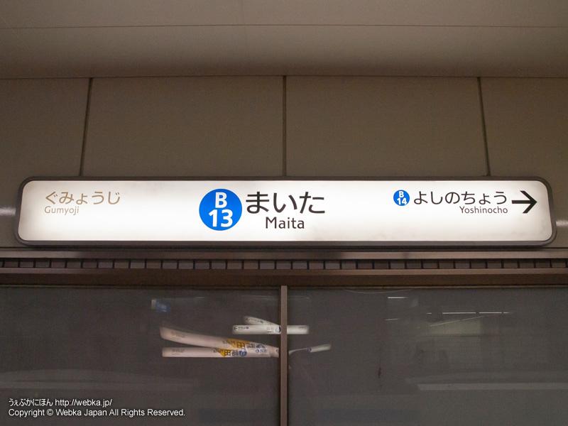 蒔田駅の駅名標 - photo1