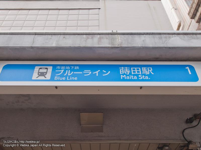 蒔田駅の写真 - photo2