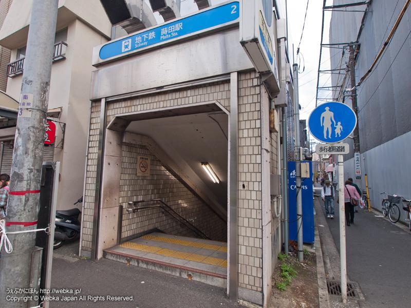 蒔田駅の2番出入口 - photo7