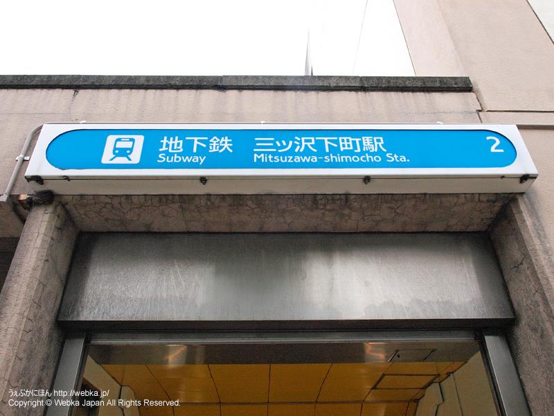 三ツ沢下町駅の写真 - photo2