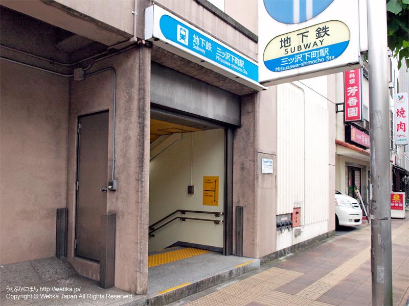 三ツ沢下町駅 出口2 - photo3
