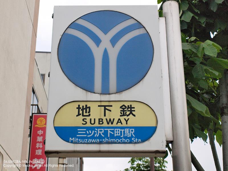 三ツ沢下町駅 看板 - photo6