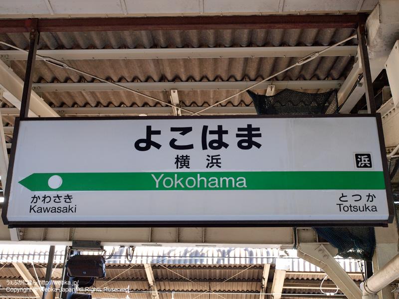 横浜駅の駅名標 - photo1