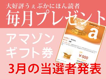 「3月(2017年)のAmazonギフト券プレゼント当選者発表」の画像