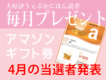 4月(2018年)のAmazonギフト券プレゼント当選者発表