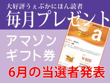 「6月のAmazonギフト券プレゼント当選者発表」の画像