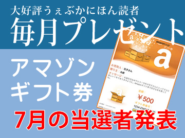 「7月のAmazonギフト券プレゼント当選者発表」の画像