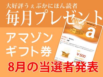 「8月(2017年)のAmazonギフト券プレゼント当選者発表」の画像