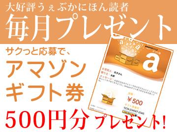 【毎月プレゼント】Amazonギフト券500円分プレゼント!応募は超簡単